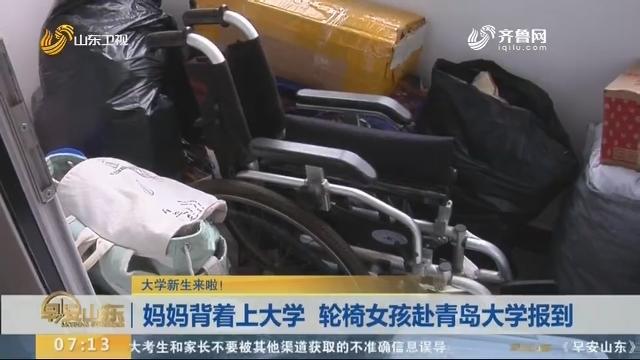 妈妈背着上大学 轮椅女孩赴青岛大学报到