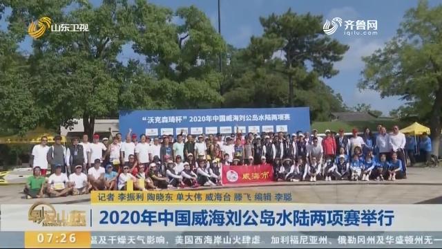 2020年中国威海刘公岛水陆两项赛举行