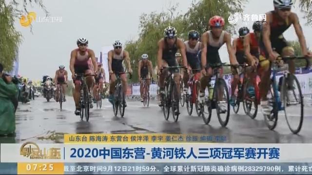 2020中国东营-黄河铁人三项冠军赛开赛