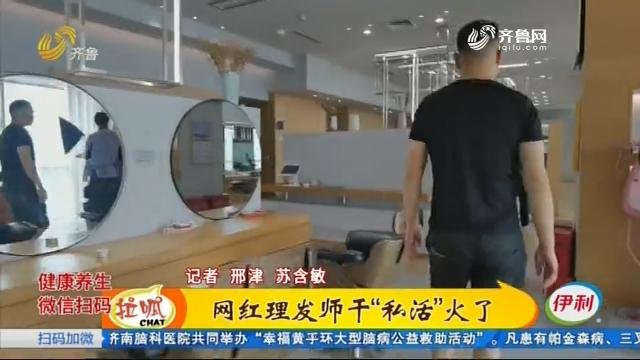 """网红理发师干""""私活""""火了"""