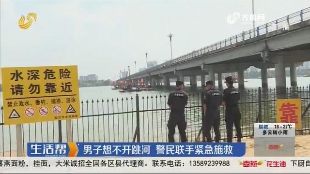 临沂:男子想不开跳河 警民联手紧急施救