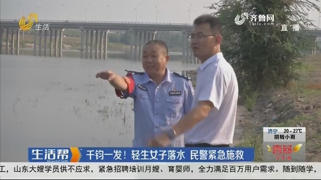 济宁:千钧一发!轻生女子落水 民警紧急施救