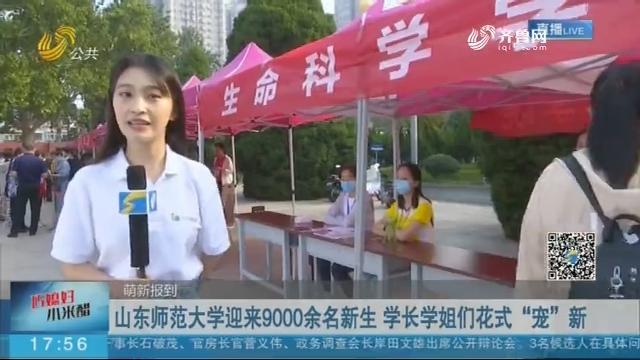 """山东师范大学迎来9000余名新生 学长学姐们花式""""宠""""新"""