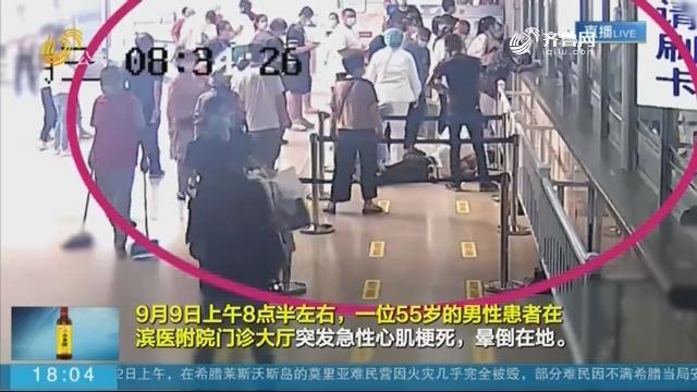 滨州:候诊患者突发心梗 医护人员接力抢救