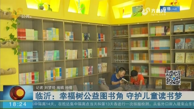临沂:幸福树公益图书角 守护儿童读书梦