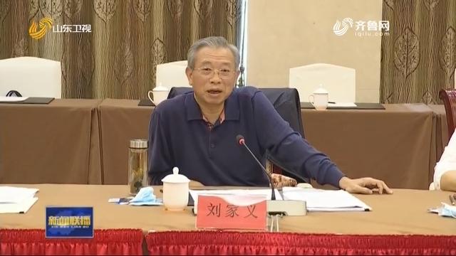 刘家义到枣庄调研并召开座谈会 树牢群众观点 切实转变作风 扎扎实实为民办实事解难题