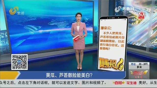 妙招:黄瓜、芦荟敷脸能美白?