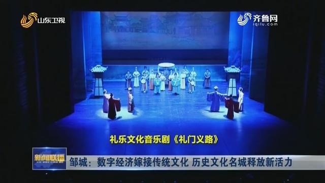 邹城:数字经济嫁接传统文化 历史文化名城释放新活力