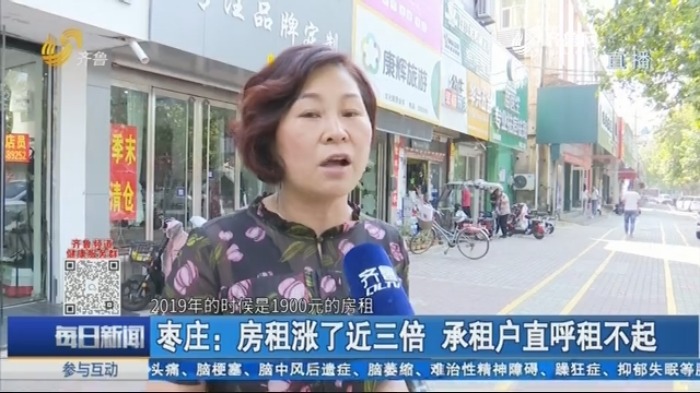 枣庄:房租涨了近三倍 承租户直呼租不起