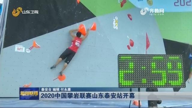 2020中国攀岩联赛山东泰安站开幕