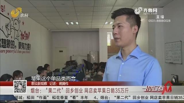 """【群众新观察】烟台:""""果二代""""回乡创业 网店卖苹果日销35万斤"""