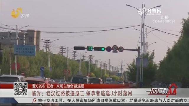 【警方发布】临沂:老汉过路被撞身亡 肇事者逃逸3小时落网