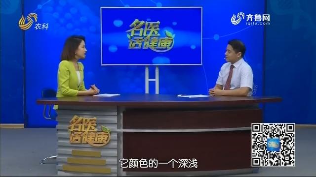 20200913《名医话健康》:名医李顺——辨尿液 识健康