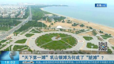 【问政追踪】银滩上的垃圾清运完毕 厕所已拆除