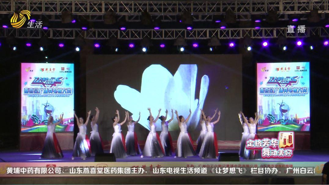 20200912《让梦想飞》广场舞电视大赛威海赛区