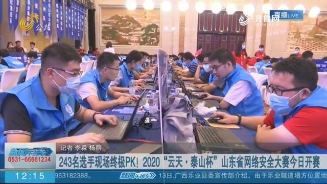 """2020""""云天·泰山杯""""山东省网络安全大赛今日开赛"""