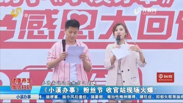 《小溪办事》粉丝节 收官站现场火爆!