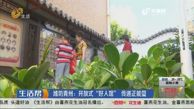 """潍坊青州:开放式""""好人馆"""" 传递正能量"""