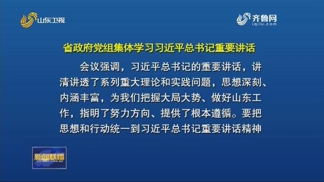 省政府党组集体学习习近平总书记重要讲话