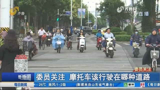 委员关注 摩托车该行驶在哪种道路