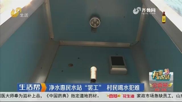 """【有事您说话】净水惠民水站""""罢工"""" 村民喝水犯难"""