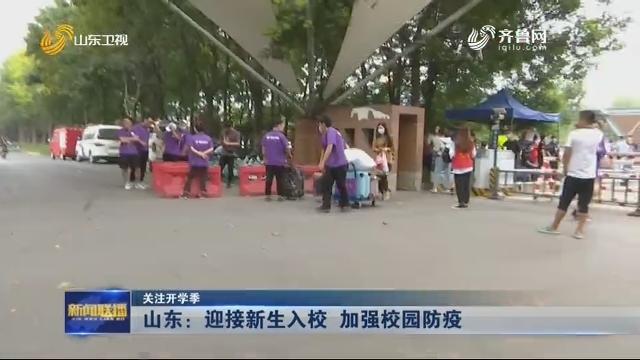 【关注开学季】山东:迎接新生入校 加强校园防疫