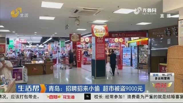 青岛:招聘招来小偷 超市被盗9000元