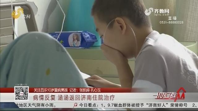 【关注昌乐10岁重病男孩】病情反复 涵涵返回济南住院治疗