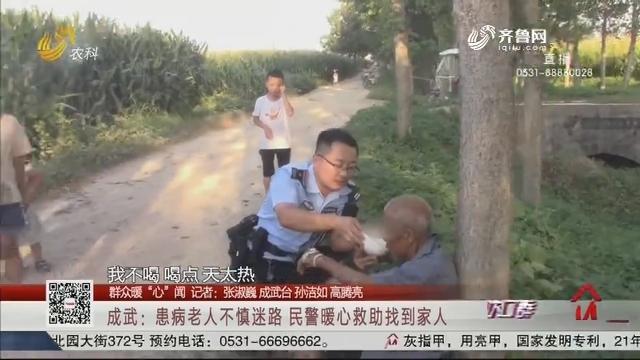 """【群众暖""""心""""闻】成武:患病老人不慎迷路 民警暖心救助找到家人"""