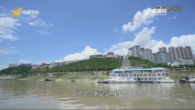 20200914《此时此刻》:漫漫峡江渡