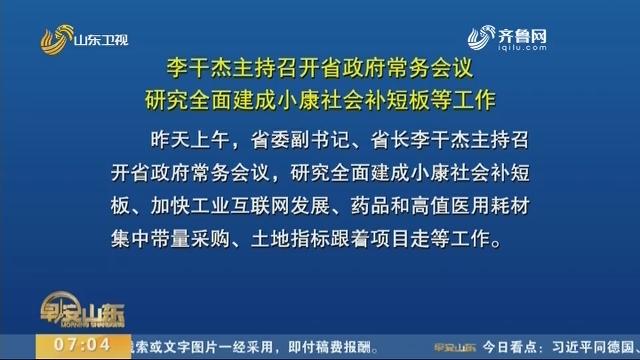李干杰主持召开省政府常务会议 研究全面建成小康社会补短板等工作