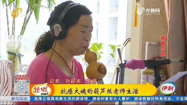 抗癌大姨的葫芦丝老师生活