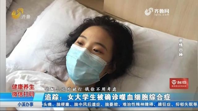 追踪:女大学生被确诊噬血细胞综合症