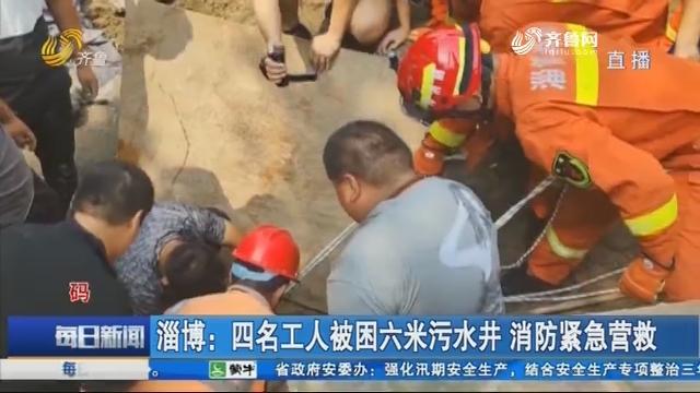 淄博:四名工人被困六米污水井 消防紧急营救