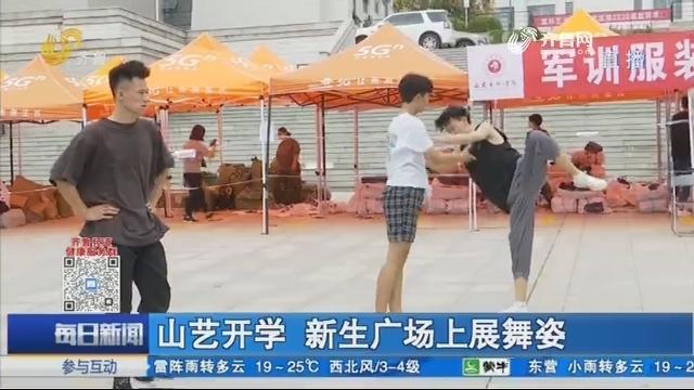 山艺开学 新生广场上展舞姿