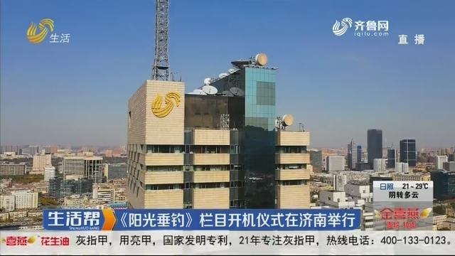 《阳光垂钓》栏目开机仪式在济南举行