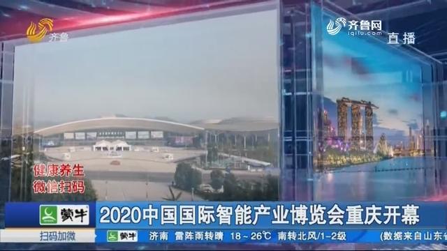 2020中国国际智能产业博览会重庆开幕