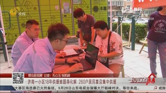 【群众新观察】济南一小区18年供暖难题得化解  260户居民喜迎集中供暖