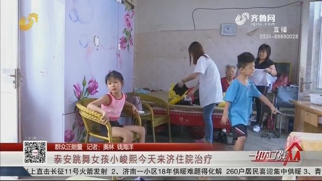 【群众正能量】泰安跳舞女孩小峻熙今天来济住院治疗