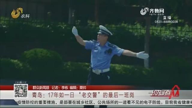 """【群众新闻眼】青岛:17年如一日 """"老交警""""的最后一班岗"""