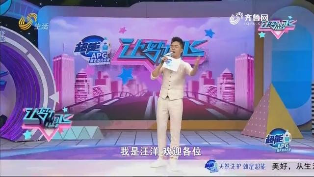 20200915《让梦想飞》:小小少年跳绳超厉害 破纪录用的啥姿势
