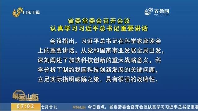 省委常委会召开会议认真学习习近平总书记重要讲话