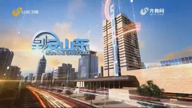 2020年09月16日早安山东完整版