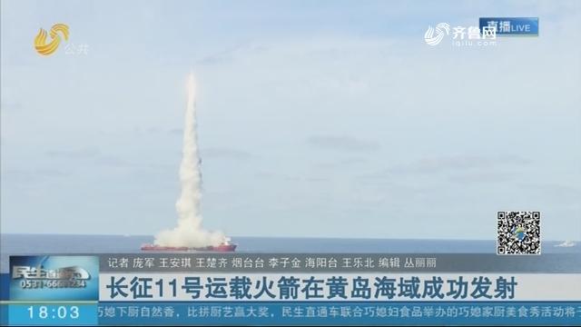 长征11号运载火箭在黄岛海域成功发射