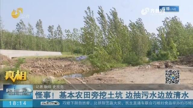 怪事!基本农田旁挖土坑 边抽污水边放清水