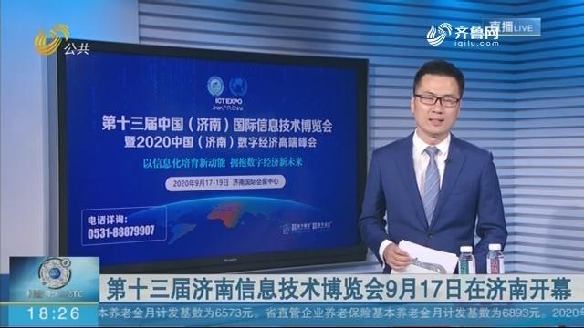 第十三届济南信息技术博览会9月17日在济南开幕