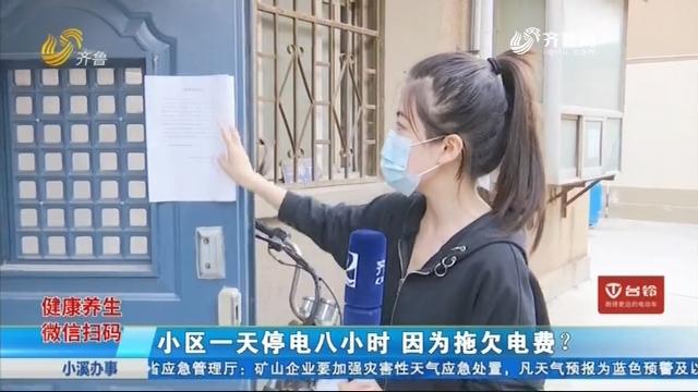 济南:小区一天停电八小时 因为拖欠电费?