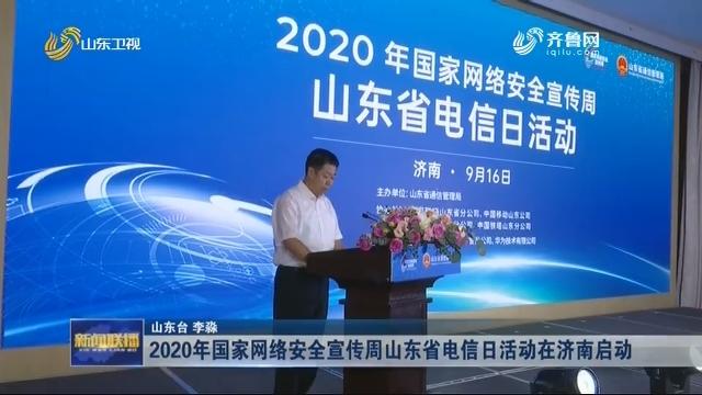 2020年国家网络安全宣传周山东省电信日活动在济南启动