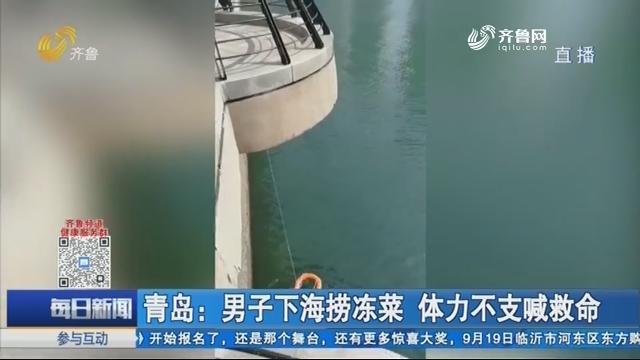 青岛:男子下海捞冻菜 体力不支喊救命