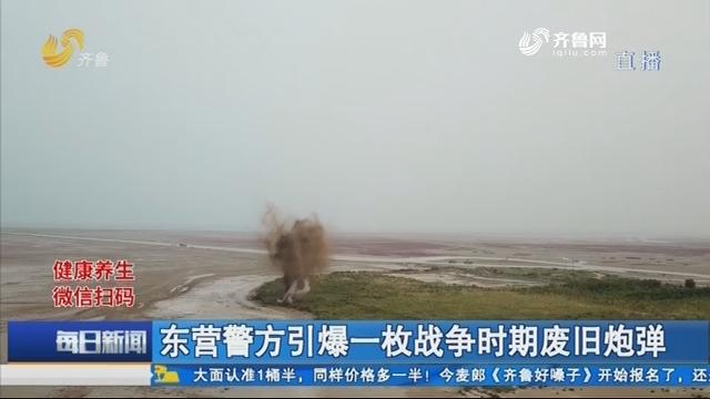 东营警方引爆一枚战争时期废旧炮弹